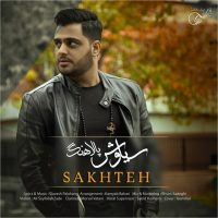 Siavash Palahang – Sakhteh