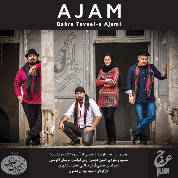 Ajam - Bahre Taveele Ajami