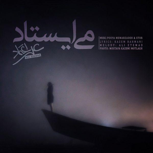 Ali Etemad - Mi Istad