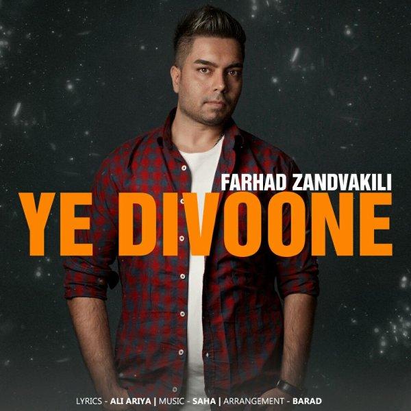 Farhad Zandvakili - Ye Divoone