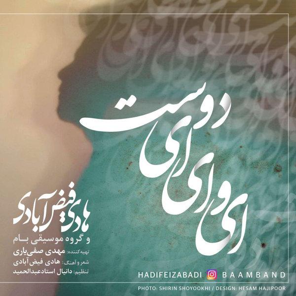 Hadi Feizabadi - Ey Vay Ey Doust