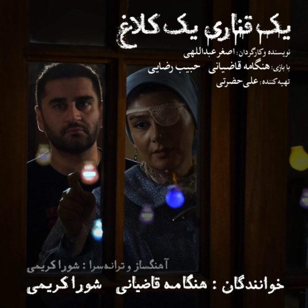 Hengameh Ghaziani & Shora Karimi - Yek Ghanari Yek Kalagh