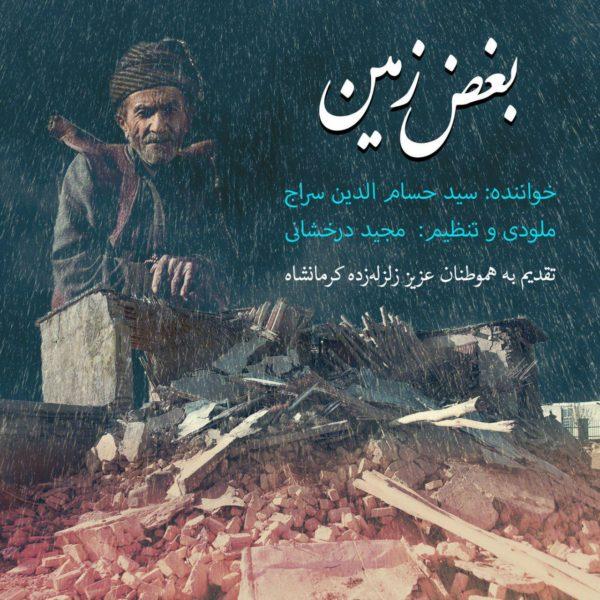 Hesamoddin Seraj - Boghze Zamin