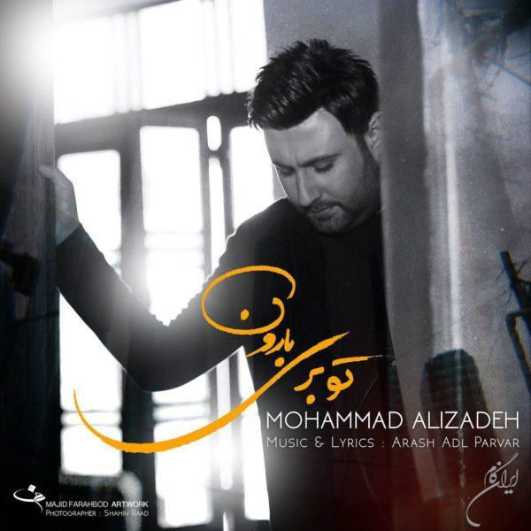 Mohammad Alizadeh - To Beri Baroon