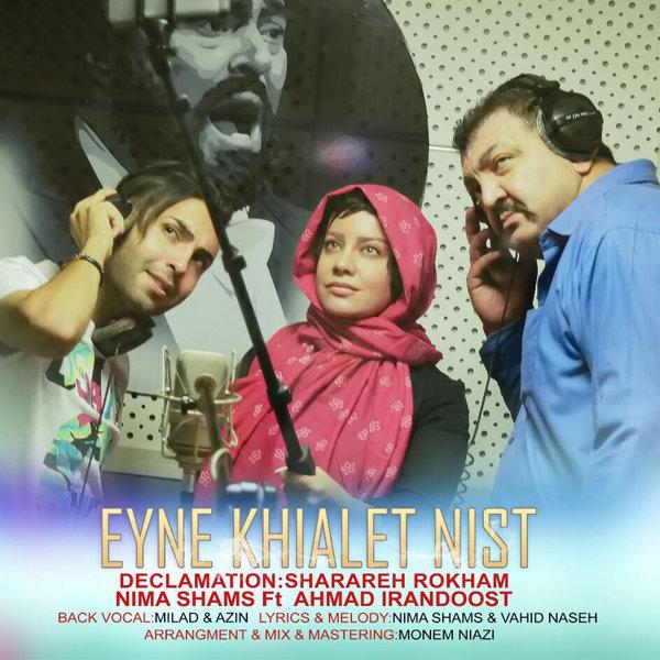 Nima Shams - Eyne Khialet Nist (Ft. Ahmad Irandoost)