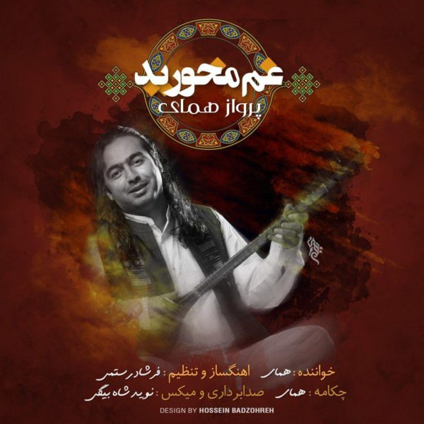 Parvaz Homay - Gham Makhorid
