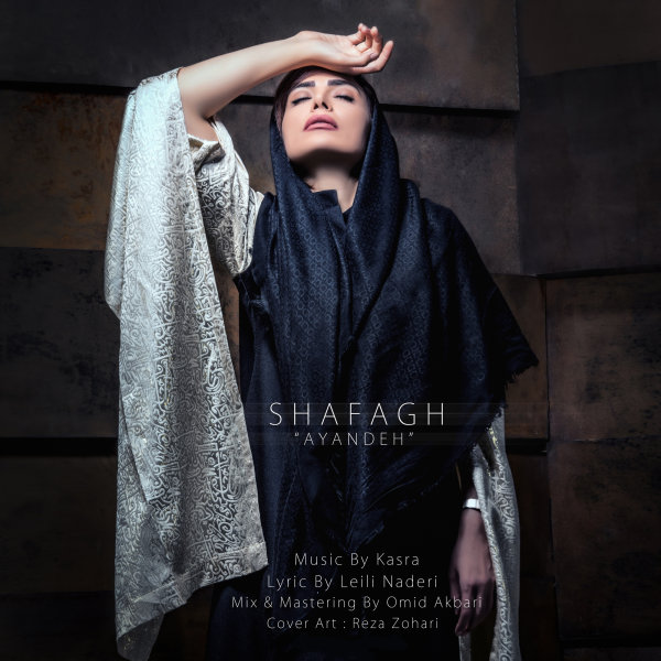 Shafagh - Ayandeh
