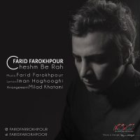 Farid Farokhpour – Cheshm Be Rah