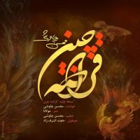 Mohsen Chavoshi – Ghoraze Chin (New Version)