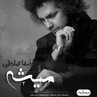 Nima Sadeghi – Mishe