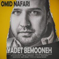Omid Nafari – Yadet Bemooneh