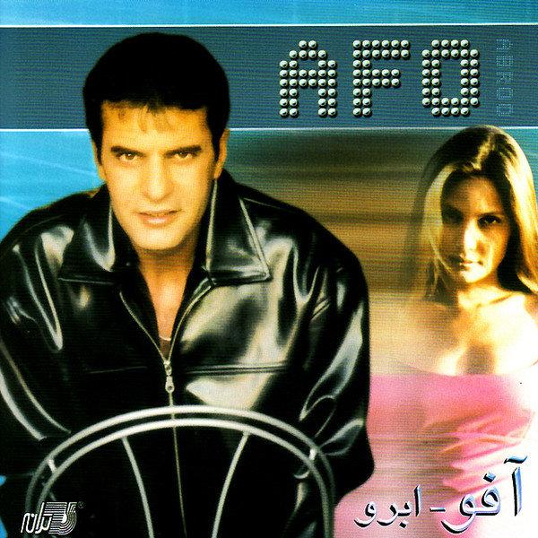 Afo - Cheshm Badoomi