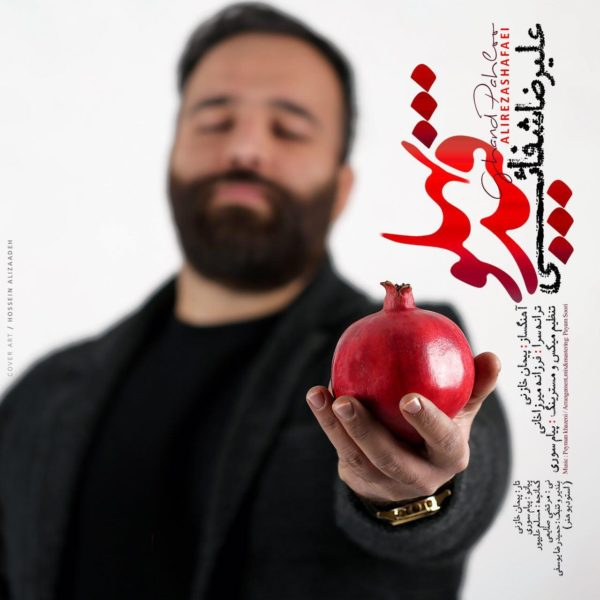 Alireza Shafaei - Ghand Pahloo