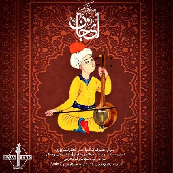 Alireza Shakiba - Ey Jan