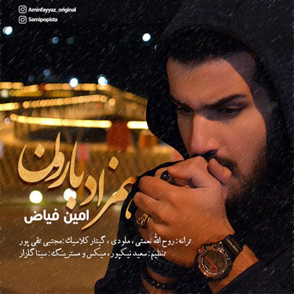 Amin Fayyaz - Hamzade Baroon