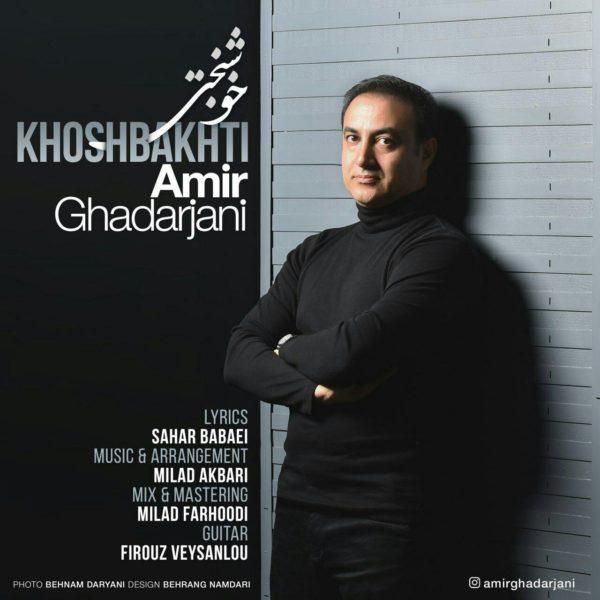 Amir Ghadrjani - Khoshbakhti