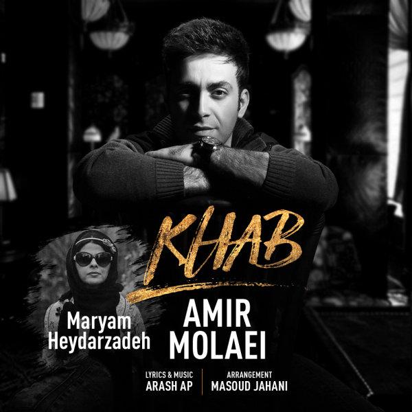 Amir Molaei - Khab (Ft. Maryam Heydarzadeh)