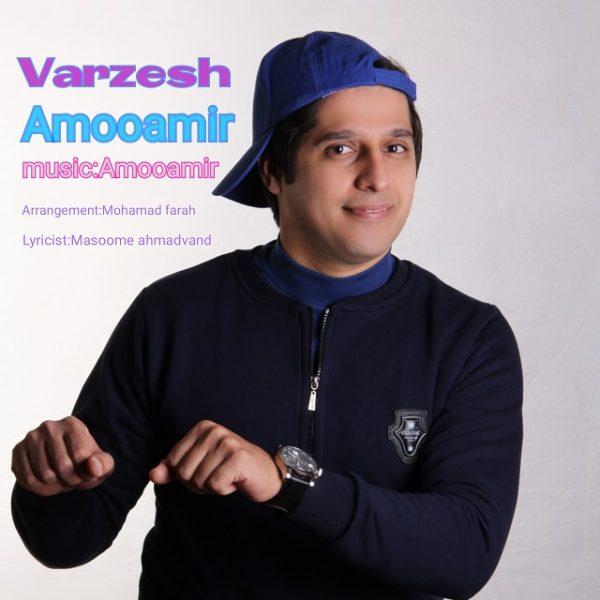 Amoo Amir - Varzesh