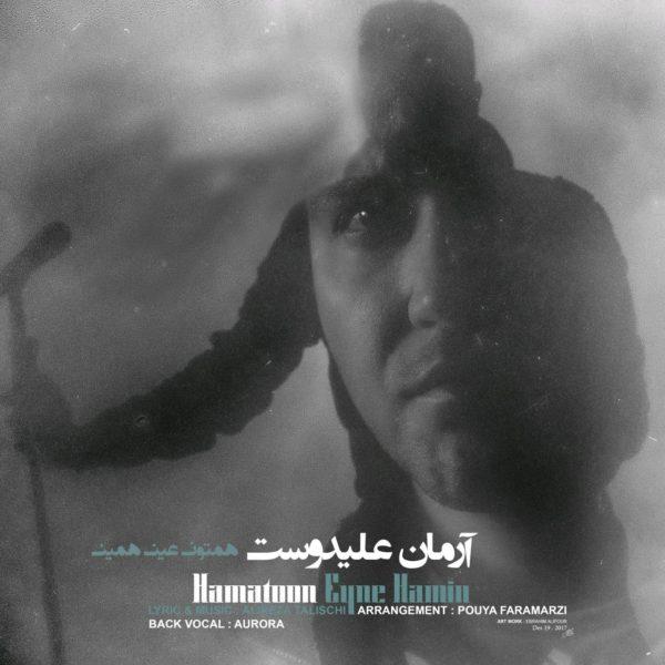Arman Alidoost - Hamatoon Eyne Hamin
