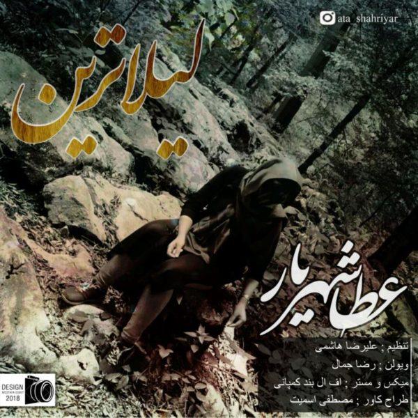 Ata Shahriar - Leila Tarin