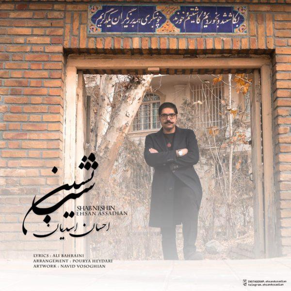 Ehsan Assadian - Shab Neshin