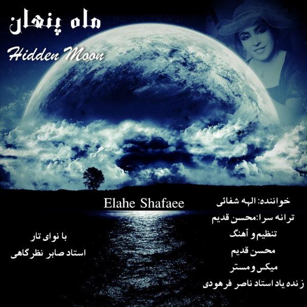 Elahe Shafaee - Mahe Penhan
