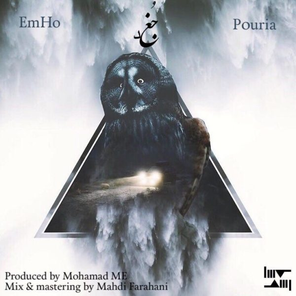 Emho & Pouria - Joghd
