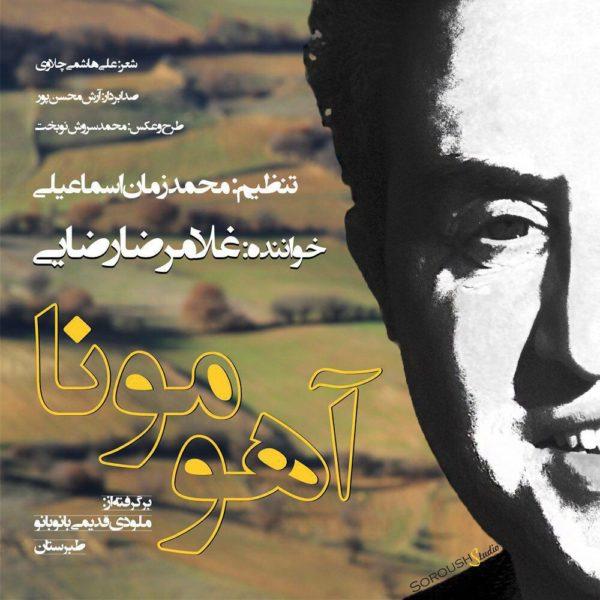 Gholamreza Rezaei - Ahoo Mona