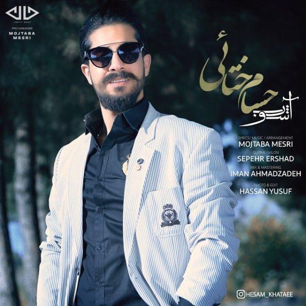 Hesam Khataee - Ashoob
