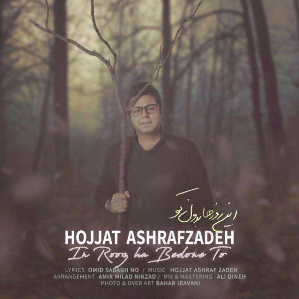 Hojat Ashrafzadeh - In Roozha Bedone To