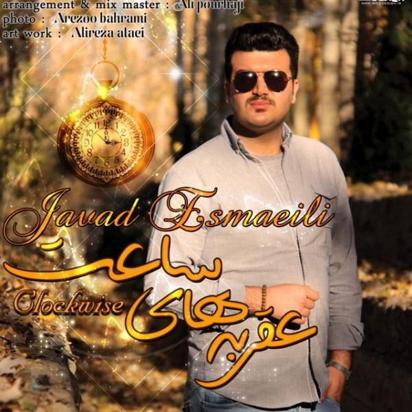 Javad Esmaeili - Aghrabehaye Saat