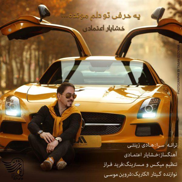Khashayar Etemadi - Ye Harfi To Delam Mondeh