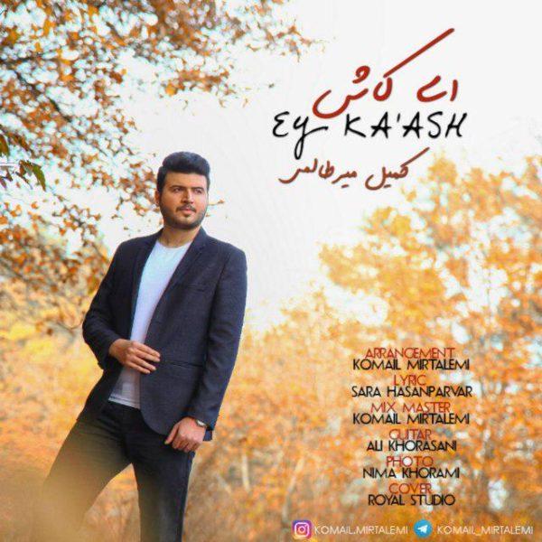 Komail Mirtalemi - Ey Kaash