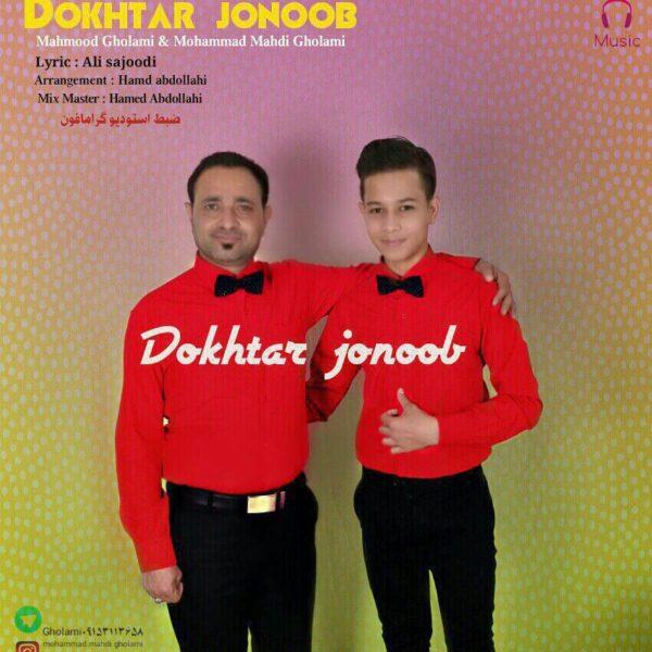 Mahmood Gholami & Mohammad Mehdi Gholami - Dokhtar Jonoob