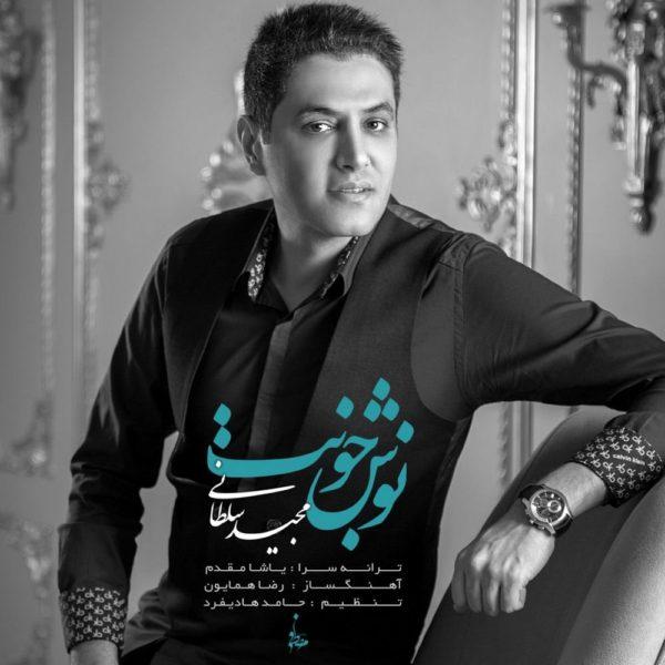 Majid Soltani - Noshe Jonet