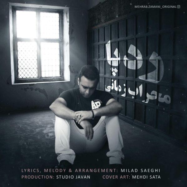 Mehrab Zamani - Rade Pa