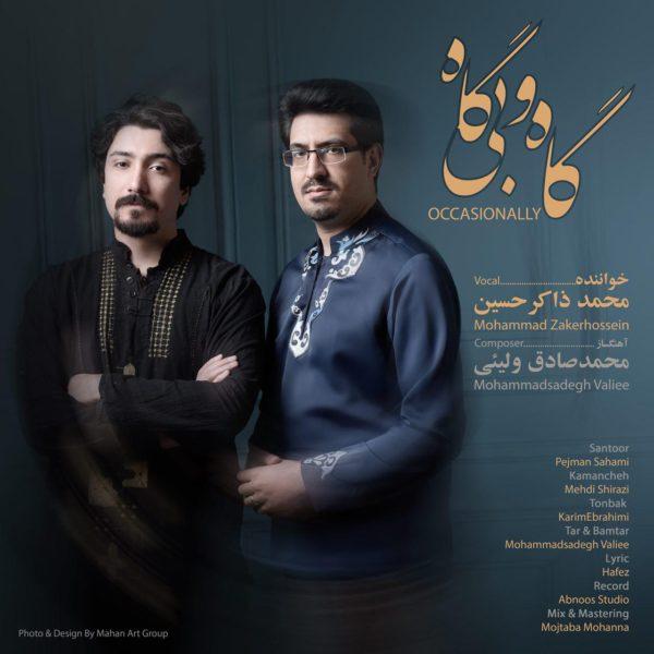 Mohammad Zakerhossein - Gaho Bigah