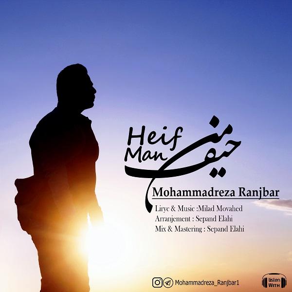 Mohammadreza Ranjbar - Heife Man