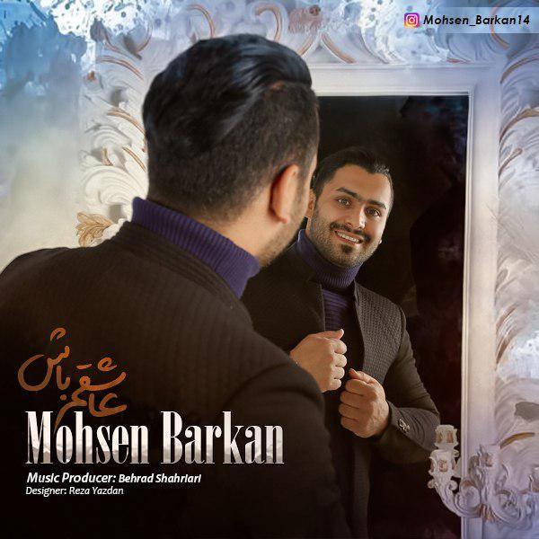Mohsen Barkan - Ashegham Bash