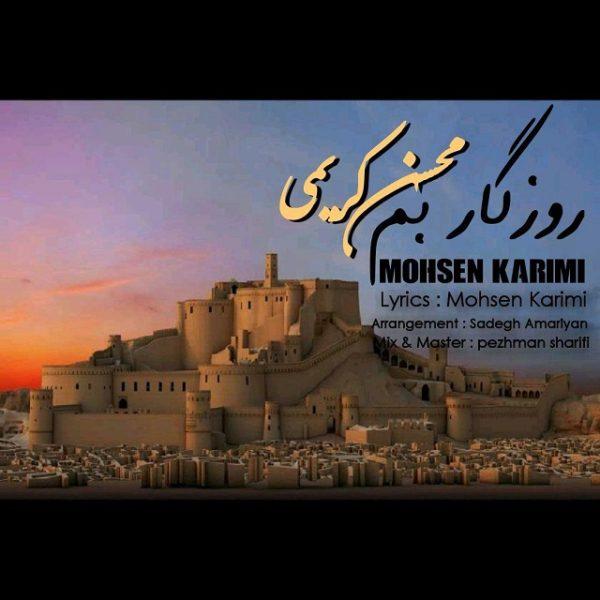 Mohsen Karimi - Roozegare Bam
