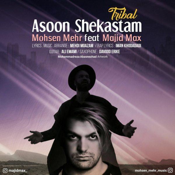 Mohsen Mehr - Asoon Shekastam (Ft. Majid Max) (Tribal Version)