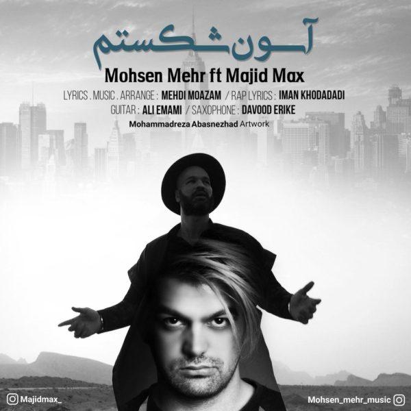 Mohsen Mehr - Asoon Shekastam (Ft. Majid Max)
