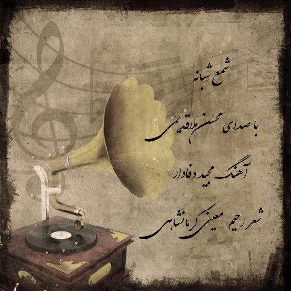 Mohsen Mollaghadimi - Shameh Shabaneh