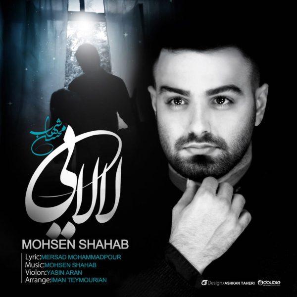 Mohsen Shahab - Lalaei