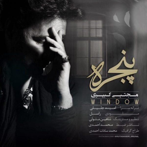 Mojtaba Kabiri - Panjereh