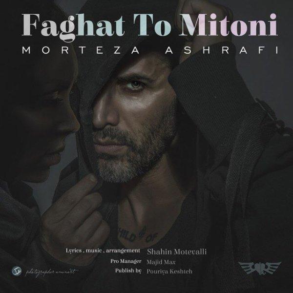 Morteza Ashrafi - Faghat To Mitoni