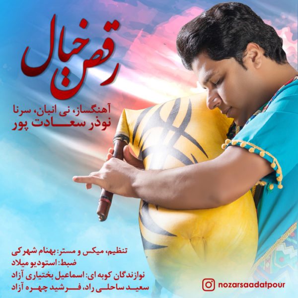 Nozar SaadatPour - Raghse Khial