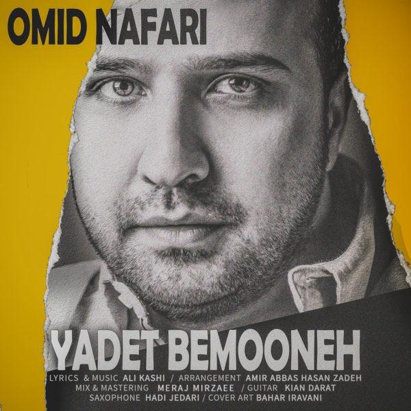 Omid Nafari - Yadet Bemooneh