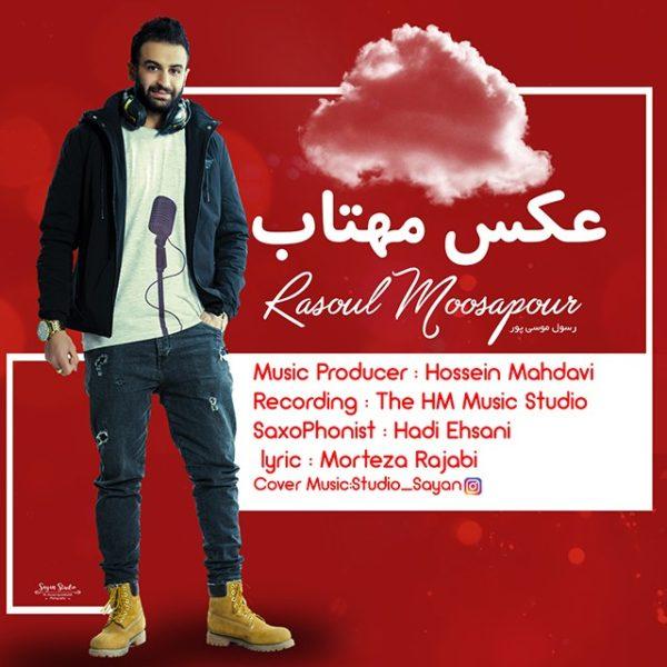 Rasoul Moosapour - Akse Mahtab