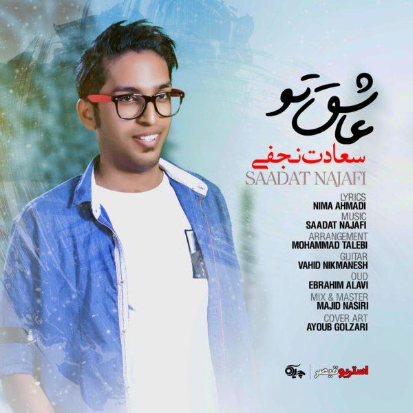 Saadat Najafi - Ashege To